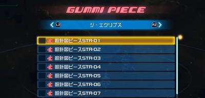 """【キングダムハーツ3(KH3)】グミピースの場所と報酬"""""""