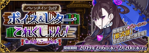"【FGO】バレンタイン2019の攻略とドロップ情報"""