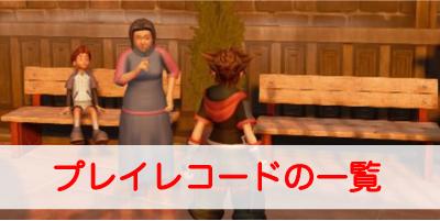 """【キングダムハーツ3(KH3)】 プレイレコードの一覧"""""""