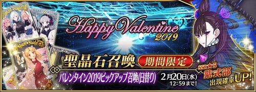 """【FGO】「バレンタイン2019ガチャ(紫式部ピックアップ)」は引くべき?当たりサーヴァントと評価"""""""