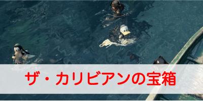 """【キングダムハーツ3(KH3)】ザ・カリビアンの宝箱と幸運のマーク"""""""