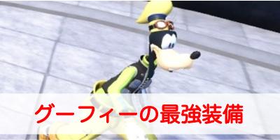 """【キングダムハーツ3(KH3)】グーフィーの最強装備(盾)ランキング"""""""
