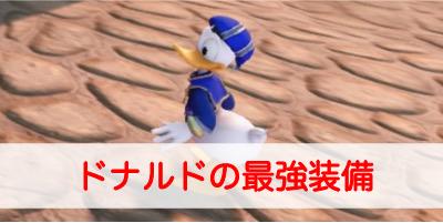 """【キングダムハーツ3(KH3)】ドナルドの最強装備(杖)ランキング"""""""