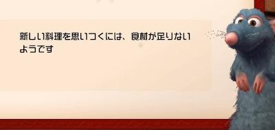 """【キングダムハーツ3(KH3)】 食材の入手場所一覧"""""""