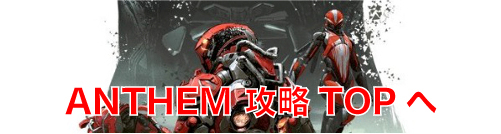 アンセム(ANTHEM) 攻略wikiトップページ