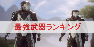 """【アンセム(ANTHEM)】最強武器ランキング"""""""