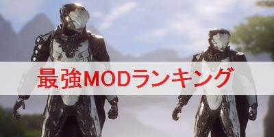 """【アンセム(ANTHEM)】最強MODランキング"""""""