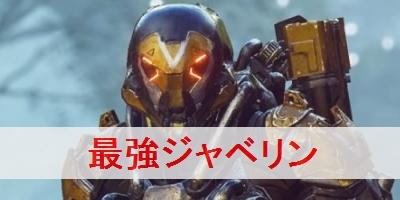 """【アンセム(ANTHEM)】最強ジャベリン ランキング"""""""