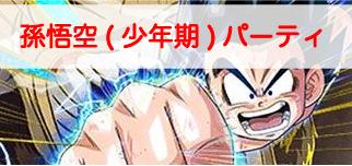"""【ドッカンバトル】孫悟空(少年期)のテンプレパーティとおすすめキャラクター"""""""