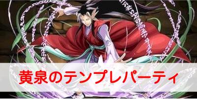 """【パズドラ】「黄泉」のテンプレパーティとおすすめキャラクター"""""""