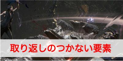 """【デビルメイクライ5】取り返しのつかない要素【DMC5】"""""""