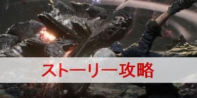"""【デビルメイクライ5】ストーリー(ミッション)の攻略情報まとめ【DMC5】"""""""