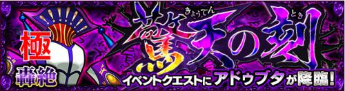 """【モンスト】アドゥブタ(極)の攻略と適正キャラ【轟絶】"""""""