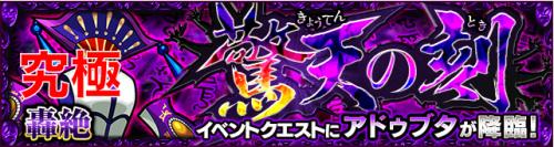 """【モンスト】アドゥブタ(究極)の攻略と適正キャラ【轟絶】"""""""