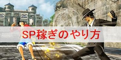 """【ワンピース ワールドシーカー】SP稼ぎの効率的なやり方"""""""