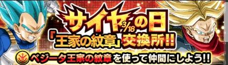 """【ドッカンバトル】「王家の紋章」のおすすめ交換キャラ"""""""