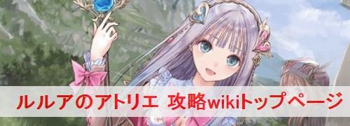 ルルアのアトリエ 攻略wikiトップページ
