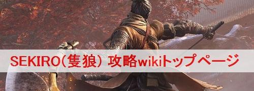 SEKIRO(隻狼) 攻略wikiトップページ
