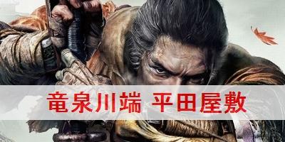 「竜泉川端 平田屋敷」の攻略チャート