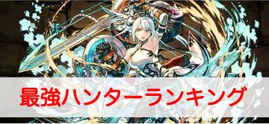 """【パズドラ】ハンターの最強ランキング【モンハンコラボ】"""""""