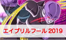 """【ドッカンバトル】エイプリルフール2019のイベント内容まとめ"""""""