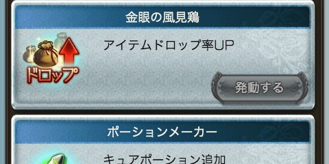 """【グラブル】団サポ(騎空団サポート)のおすすめと一覧"""""""