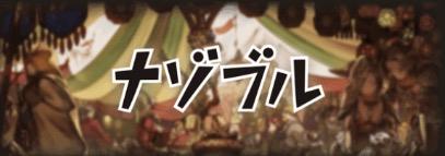 """【グラブル】ナゾブルの謎解きとヒントの一覧"""""""