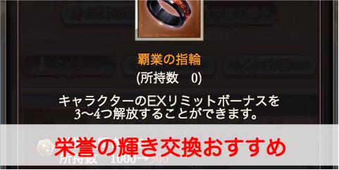 """【グラブル】「栄誉の輝き」の交換おすすめ武器/アイテム"""""""