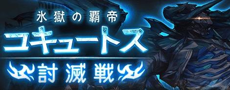 """【グラブル】コキュートス討滅戦【EX/MANIAC】攻略"""""""