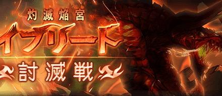 """【グラブル】イフリート討滅戦【EX/MANIAC】攻略"""""""