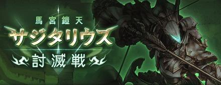 """【グラブル】サジタリウス討滅戦【EX/MANIAC】攻略"""""""