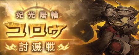 """【グラブル】コロゥ討滅戦【EX/MANIAC】攻略"""""""
