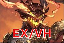 ミックスパイEX/VH