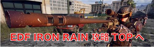 EDF IRON RAIN 攻略wikiトップページ