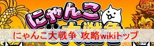 にゃんこ大戦争 攻略wikiトップページ