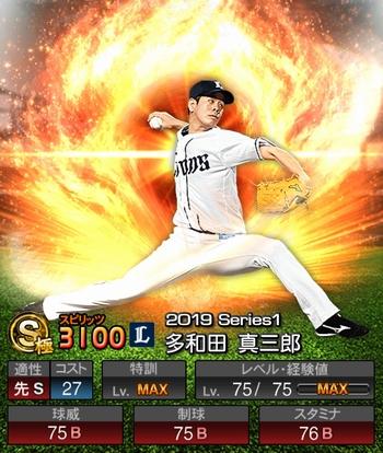 多和田 真三郎(S/2019シリーズ1) 評価