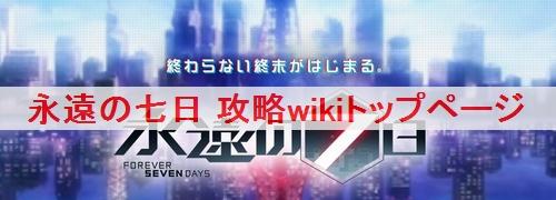 永遠の七日 攻略wikiトップページ