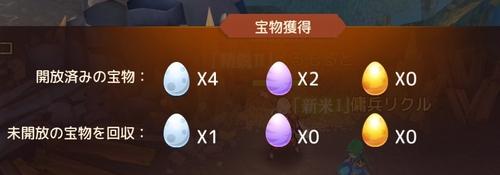ドラゴン 卵 孵化 エンダー