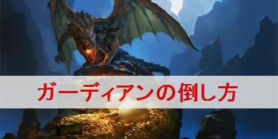 """【アッシュテイル】ガーディアンの効率よく倒す方法【ドラゴンの秘宝】"""""""