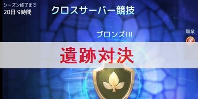 """【アッシュテイル】「遺跡対決」の攻略と報酬"""""""