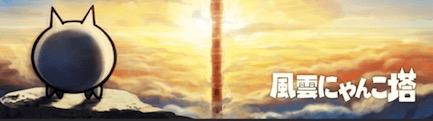 """【にゃんこ大戦争】「風雲にゃんこ塔」の攻略まとめ"""""""