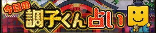 """【プロスピA】「調子くん占い(2019年5月)」のイベント情報と当たりアイテム"""""""
