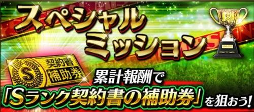 """【プロスピA】「スペシャルミッション(2019年5月)」の攻略と報酬"""""""