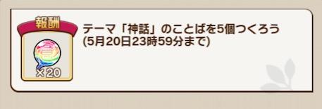 """【コトダマン】神話のテーマの言葉一覧"""""""