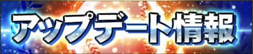 """【プロスピA】アップデート(バージョン10.0)の変更内容まとめ"""""""
