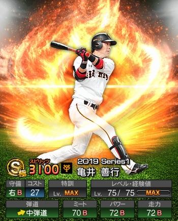 プロスピ a 亀井 【プロスピA】亀井 善行 (S) 2020 シリーズ2