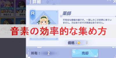 """【メモリン】音素の効率的な集め方"""""""