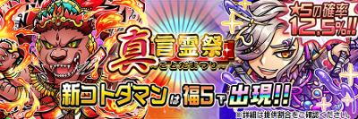 """【コトダマン】「神言霊祭」の当たりキャラと評価"""""""