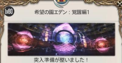 "【FF14】エデン零式 覚醒編【1層】エデン・プライム攻略とギミック解説"""