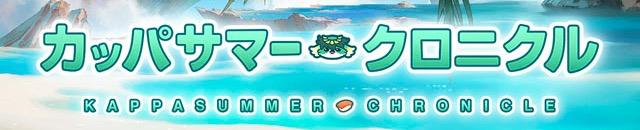 """【グラブル】「カッパサマー クロニクル」攻略とおすすめ報酬まとめ"""""""